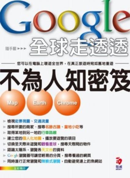 Google全球走透透不為人知密笈(平裝)
