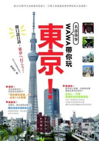 名部落客WAWA帶你玩東京!開口說日語,去東京吧!