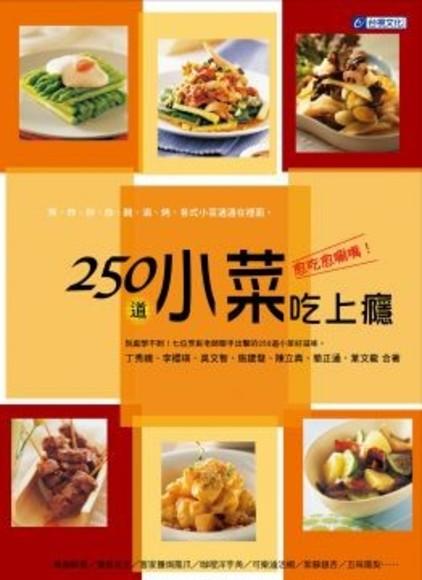 250 道小菜吃上癮(平裝)