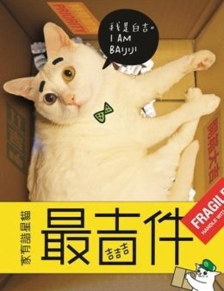 吉吉吉,最吉件!家有諧星貓我是白吉(禮物盒)