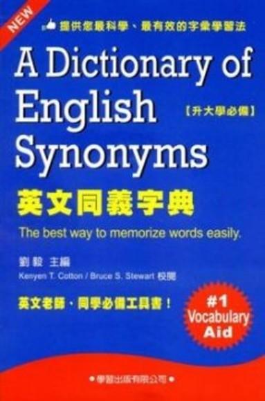 英文同義字典(修訂版)