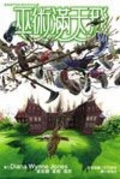 奎師塔門西的眾世界(03)巫術滿天飛