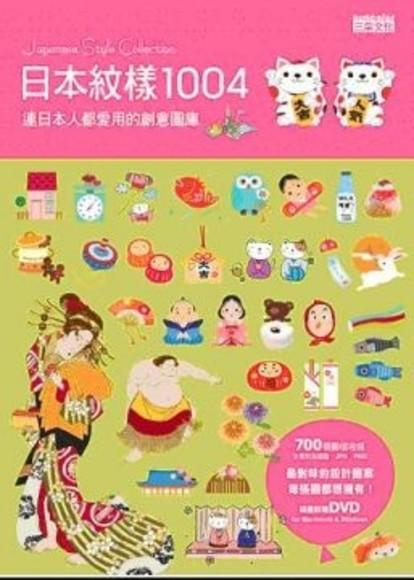 日本紋樣1004:連日本人都愛用的創意圖庫(隨書附DVD)(平裝)
