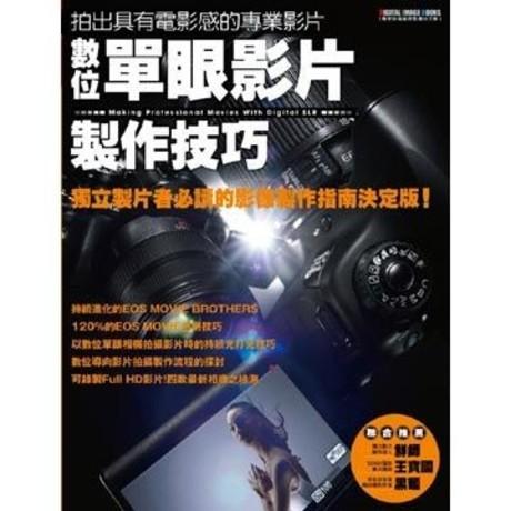 數位單眼影片製作技巧:拍出具有電影感的專業影片