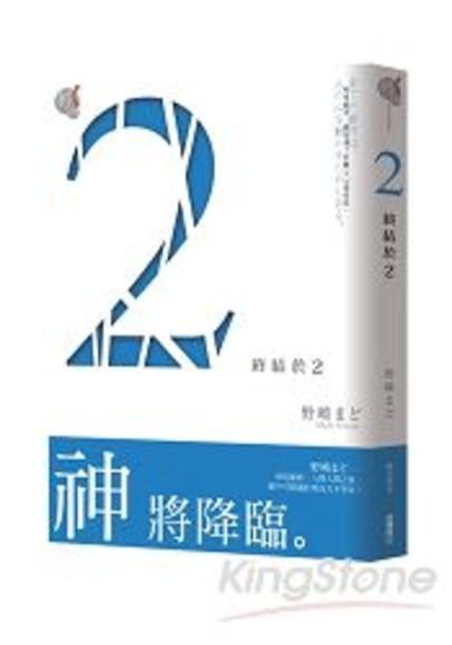 2(終結於2)