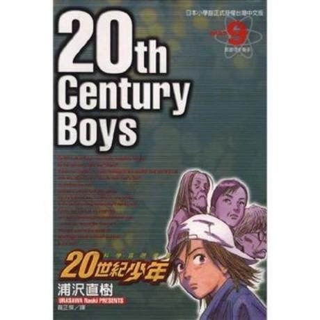 20世紀少年                         9