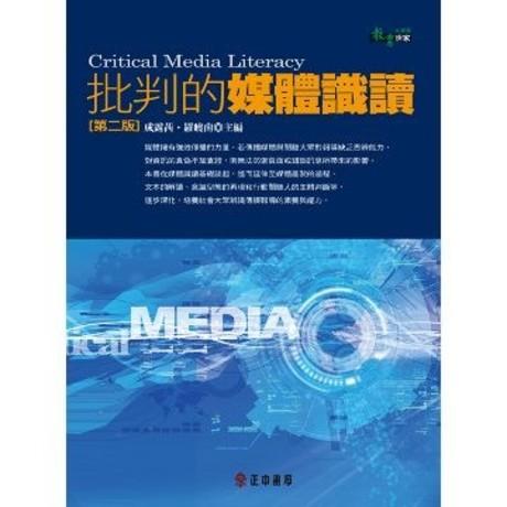 批判的媒體識讀(第二版)(平裝)