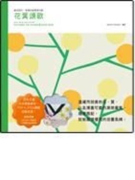 樂活設計-幸福的創意素材集.花葉頌歌(附CD)(平裝)