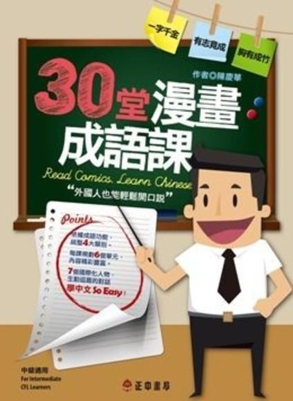 30堂漫畫成語課:外國人也能輕鬆開口說