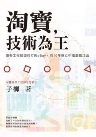 淘寶,技術為王:這群工程師如何打敗eBay,用10年建立中國網購江山
