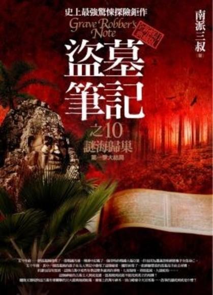 盜墓筆記之10:謎海歸巢(大結局)(全新書衣典藏版)