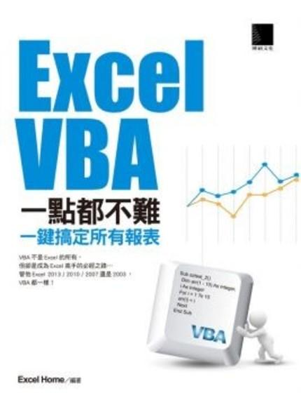 Excel VBA一點都不難:一鍵搞定所有報表