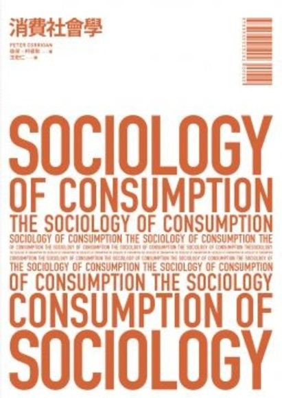 消費社會學(平裝)