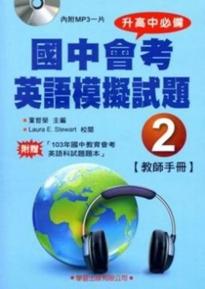 國中會考英語模擬試題(2)教師手冊(書+MP3)(升高中必備)