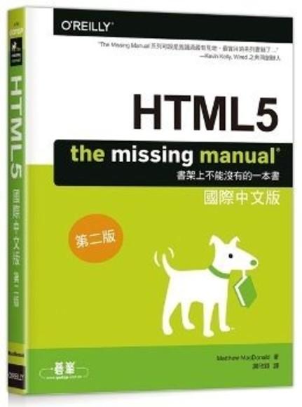 HTML5:The Missing Manual 國際中文版(第二版)