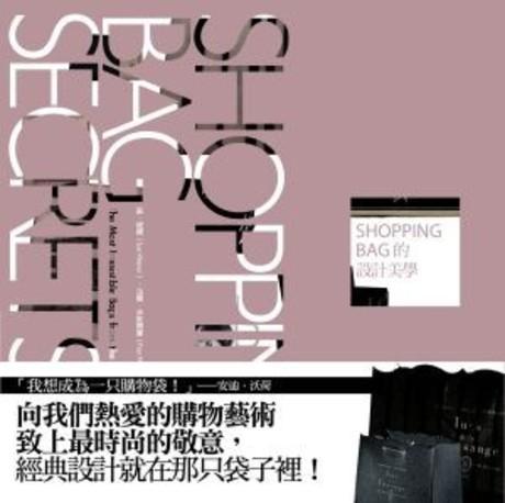 SHOPPING BAG 的設計美學(平裝)
