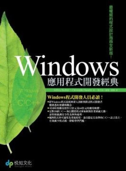 Windows應用程式開發經典(平裝)