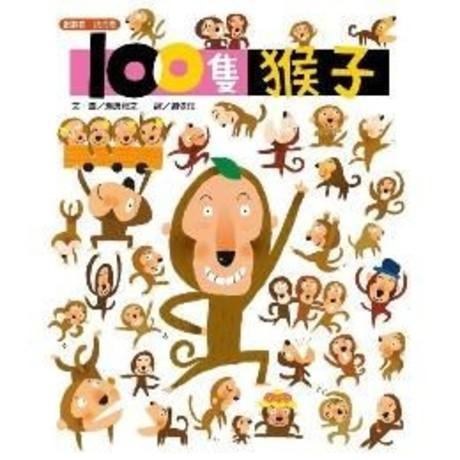 100隻猴子(精裝)