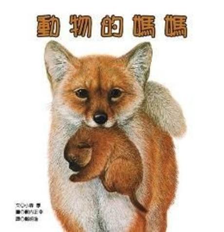 動物的媽媽(精裝)