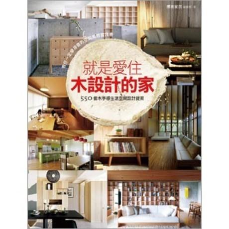 就是愛住木設計的家 550個木手感生活空間設計提案