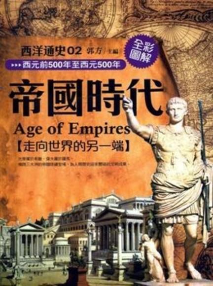 帝國時代(走向世界的另一端)