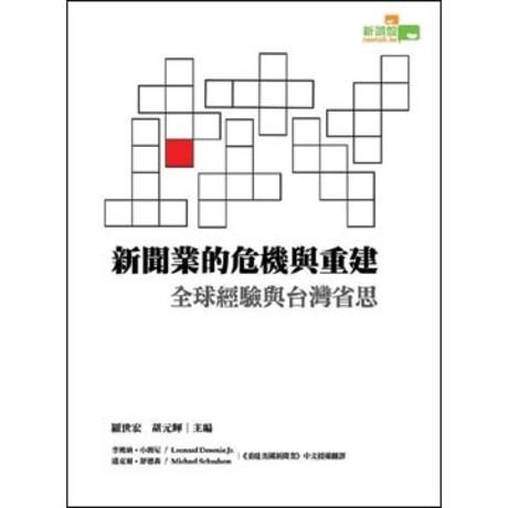 新聞業的危機與重建:全球經驗與台灣省思