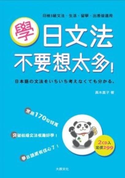 學日文法不要想太多(25K+2CD)(平裝)