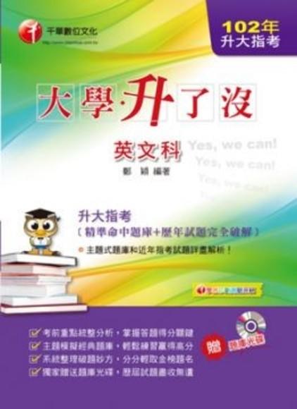 升大指考英文科(精準命中題庫+歷年試題完全破解)