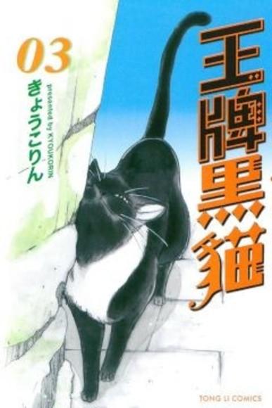 王牌黑貓 3