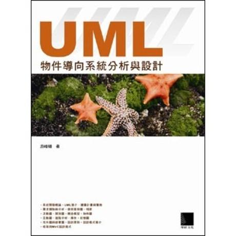 UML物件導向系統分析與設計(平裝附光碟片)