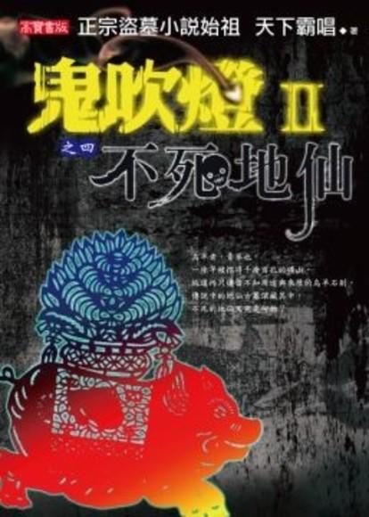 鬼吹燈II - (四) 不死地仙