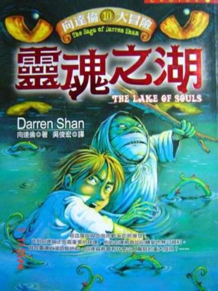 靈魂之湖:向達倫大冒險(10)