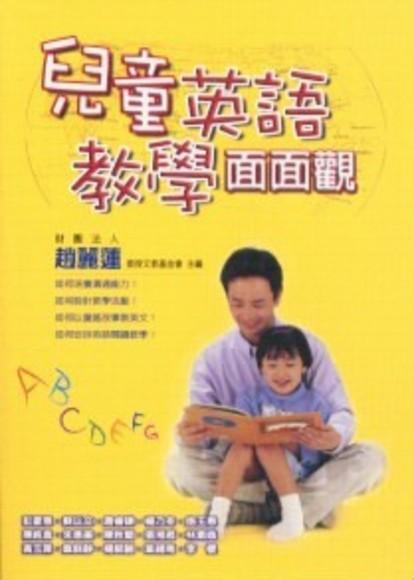 兒童英語教學面面觀(平裝)