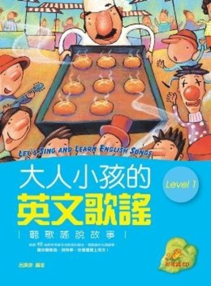 大人小孩的英文歌謠 Level 1 (1CD)(軟精裝)