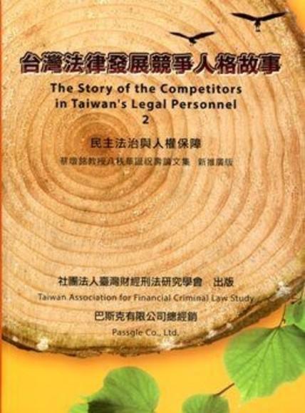 臺灣法律發展競爭人格故事