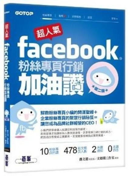 超人氣Facebook粉絲專頁行銷加油讚(第二版)解救粉絲專頁小編的開運聖經+企業粉絲專頁聚眾行銷秘笈