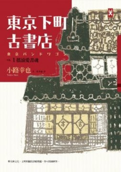 東京下町古書店 Vol. 1