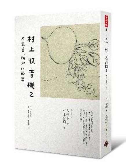 村上收音機2  大蕪菁、難挑的酪梨(精裝)