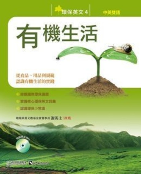 環保英文4:有機生活 Think Green 4: Go Organic