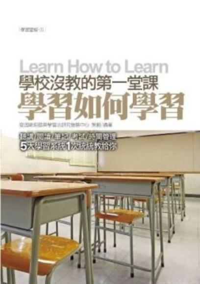 學校沒教的第一堂課:學習如何學習