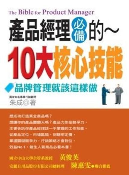 產品經理必備的10大核心技能