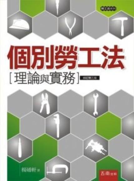 個別勞工法:理論與實務(3版)