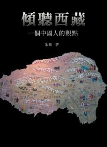 傾聽西藏--一個中國人的觀點