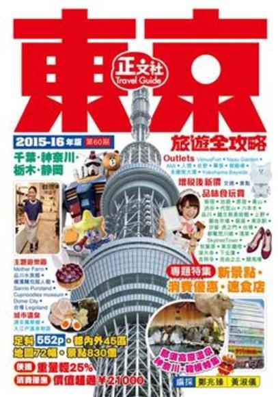 東京旅遊全攻略2015-16年版