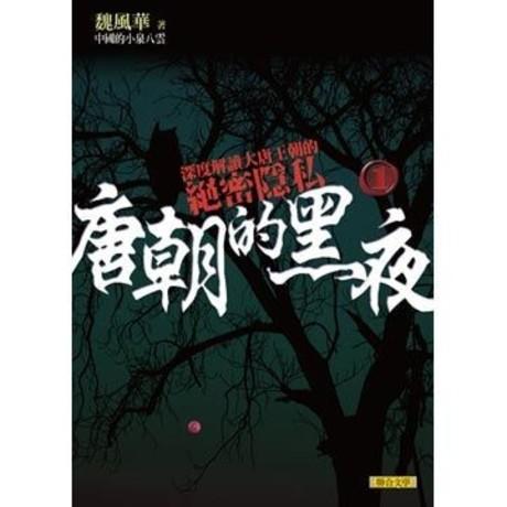 唐朝的黑夜1(第1冊:平裝)