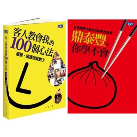 《客人教會我的100個心法》+《鼎泰豐,你學不會》