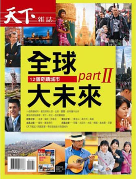 (書展特惠)天下雜誌特刊-全球大未來 part2