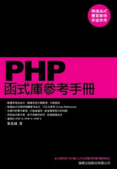 PHP 函式庫參考手冊