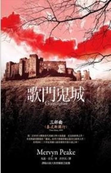 歌門鬼城 三部曲(泰忒斯獨行)(平裝)