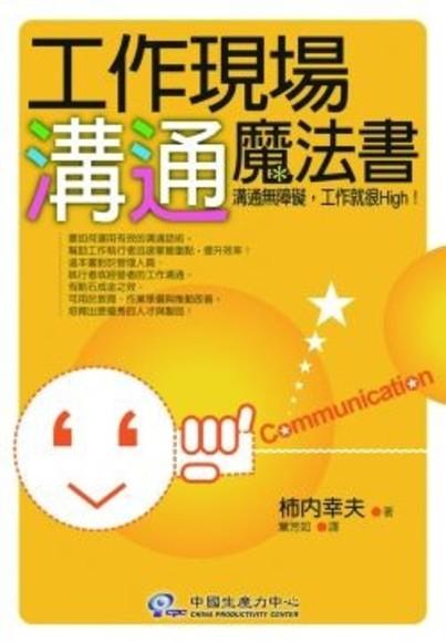 工作現場溝通魔法書(平裝)
